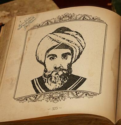 Photo of Ibn al-Arabi